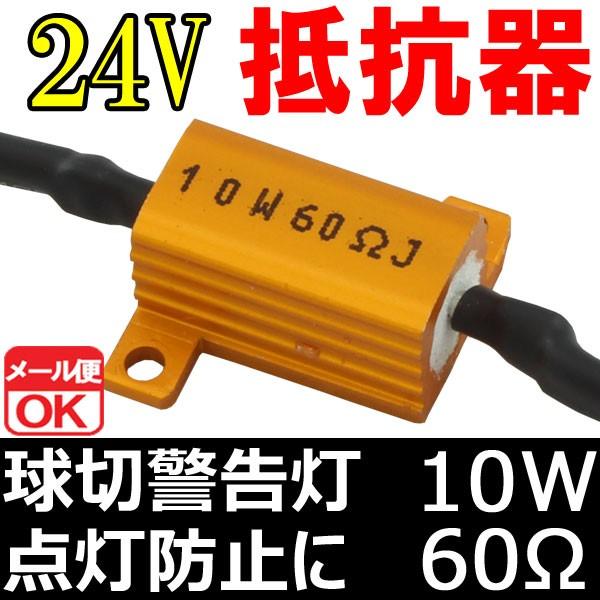 24V車 汎用 警告灯点灯 防止 LED  抵抗器 10W 60...