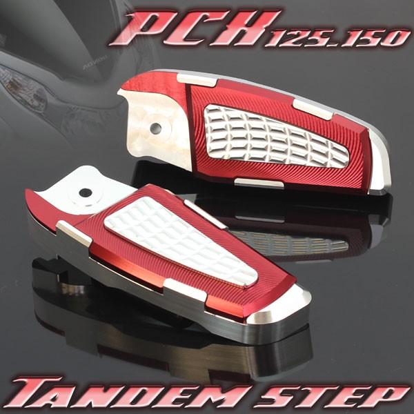 PCX125 JF28 PCX150 KF12 eSP アルミ タンデムス...