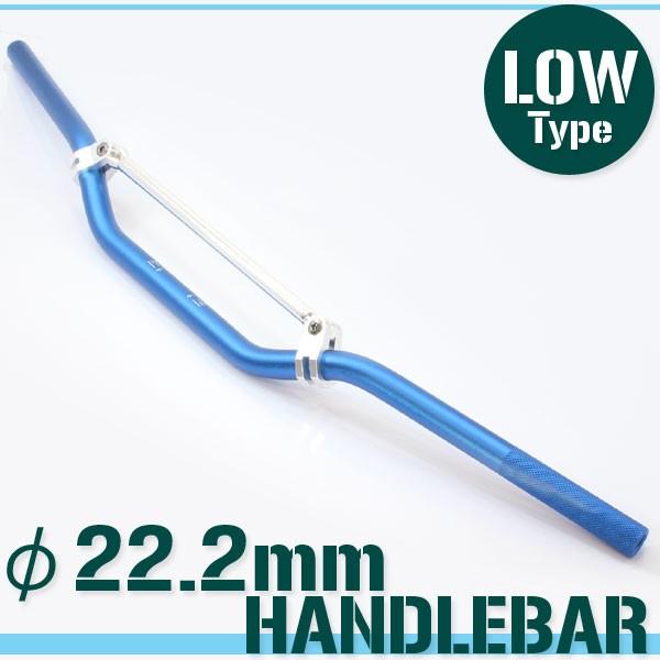 オフロード用 アルミ ハンドルバー 22.2mm ブルー...