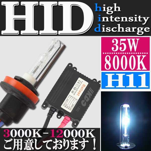 35W H11 HID フルキット 【8000K】 ケルビン 極薄...