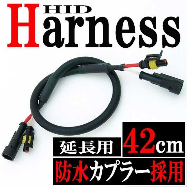 汎用 HID用 耐高圧 防水延長ハーネス 42cm パーツ...