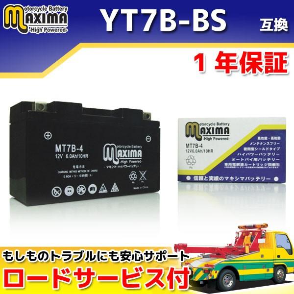 ロードサービス付 MFバッテリー MT7B-4 【互換 GT...