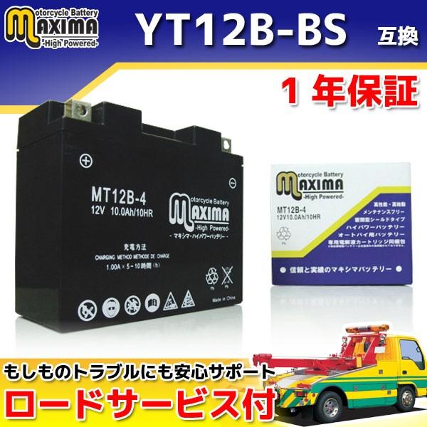 ロードサービス付 MFバッテリー MT12B-4 【互換 Y...