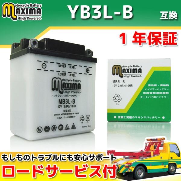 ロードサービス付 開放型バッテリー MB3L-B 【互...