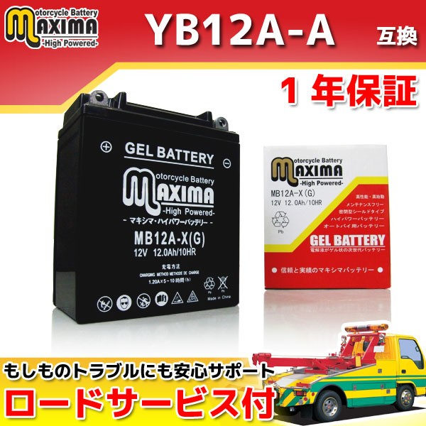 ロードサービス付 ジェルバッテリー MB12A-X 【互...