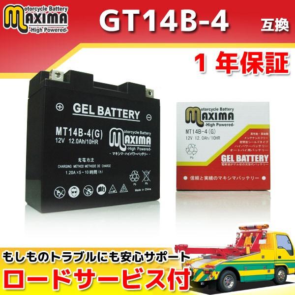 ロードサービス付 ジェルバッテリー MT14B-4(G) ...