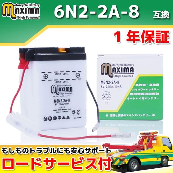 ロードサービス付 開放型バッテリー M6N2-2A-8 【...