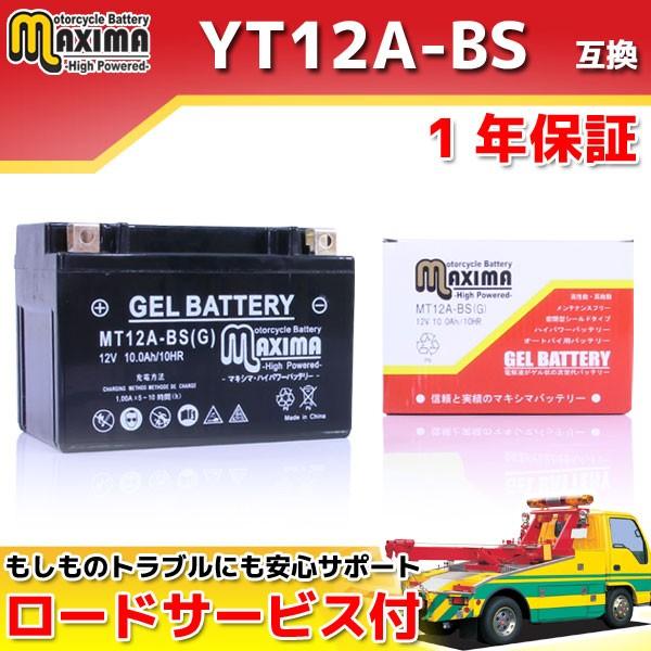ロードサービス付 ジェルバッテリー MT12A-BS(G) ...