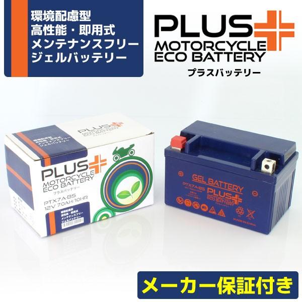 バイクバッテリー PTX7A-BS 【互換 YTX7A-BS GTX7...