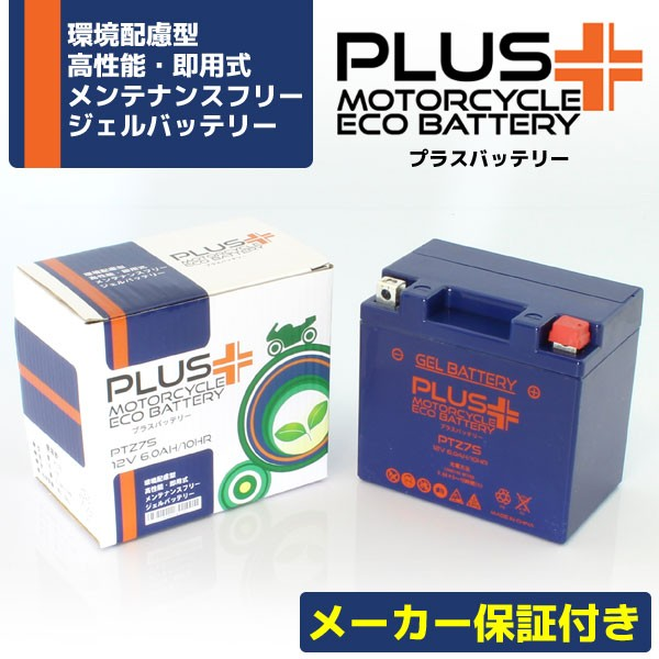sale★バイクバッテリー PTZ7S 【互換 YTZ7S GTZ7...