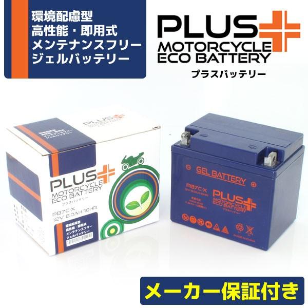 バイクバッテリー PB7C-X 【互換 YB7C-A GM7CZ-3D...
