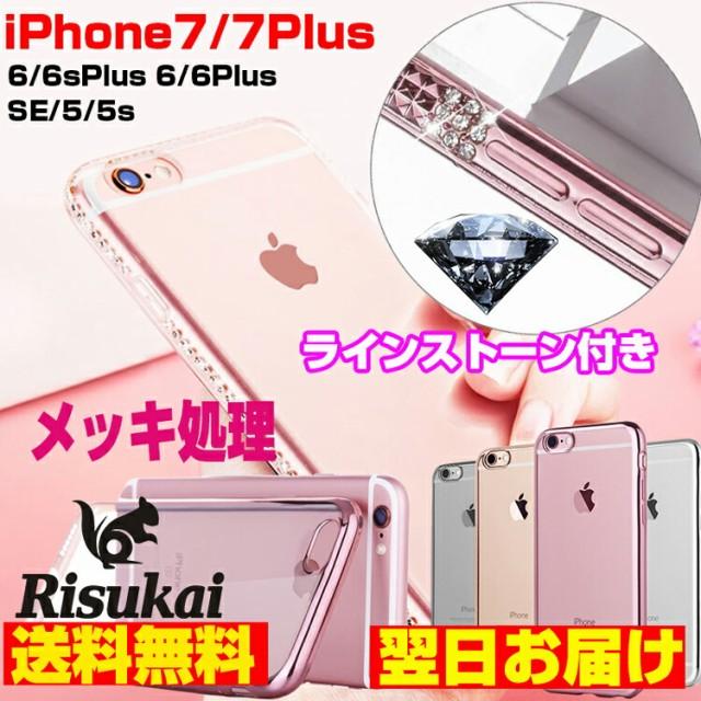翌日お届け iPhoneX iPhone8ケース iPhone7ケース...
