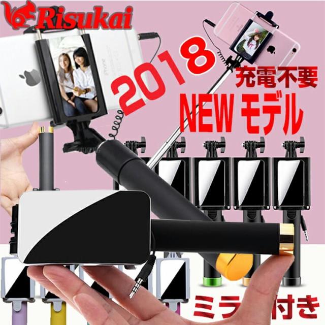 2018年最新 ミラー付き セルカ棒 超ミニ 有線 じ...