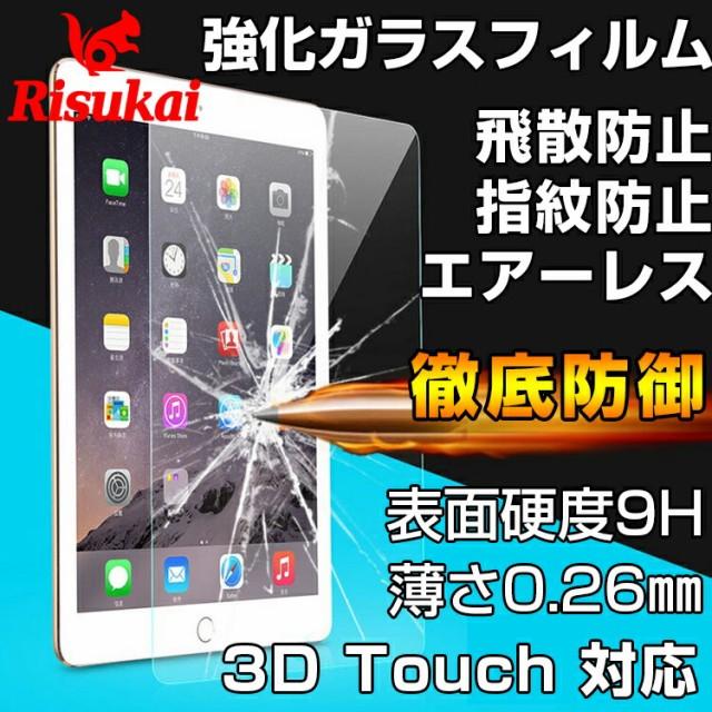 翌日お届け 硬度9H強化ガラスフィルム iPad Pro10...