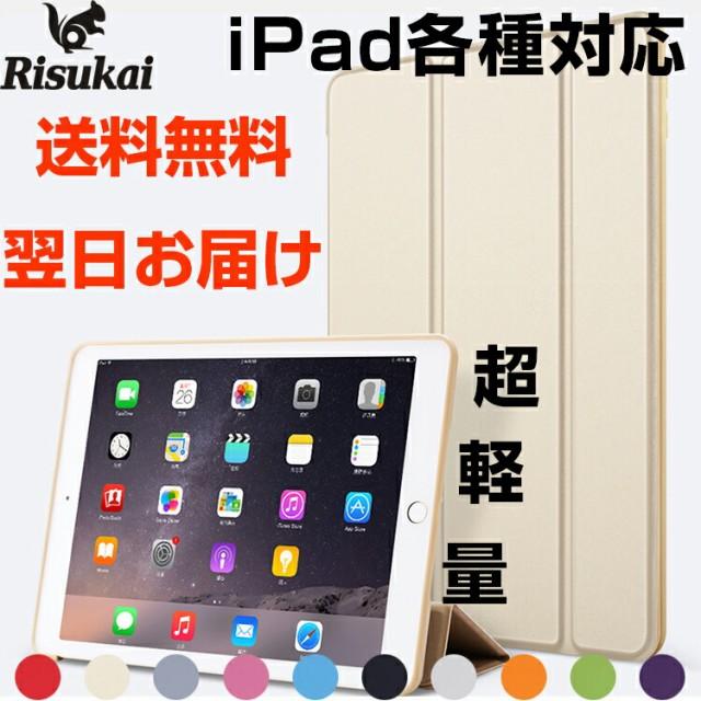2 in One ipadケース2017 iPad9.7 ipad pro 10.5...