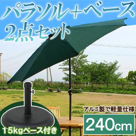 ガーデンパラソルセット ビーチパラソルセット 240cm アルミ 大型 パラソル パラソルベース パラソルスタンド セット 角度調整 傾く 軽量