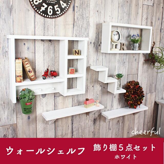 【送料無料】ウォールシェルフ ホワイト 飾り棚 5...