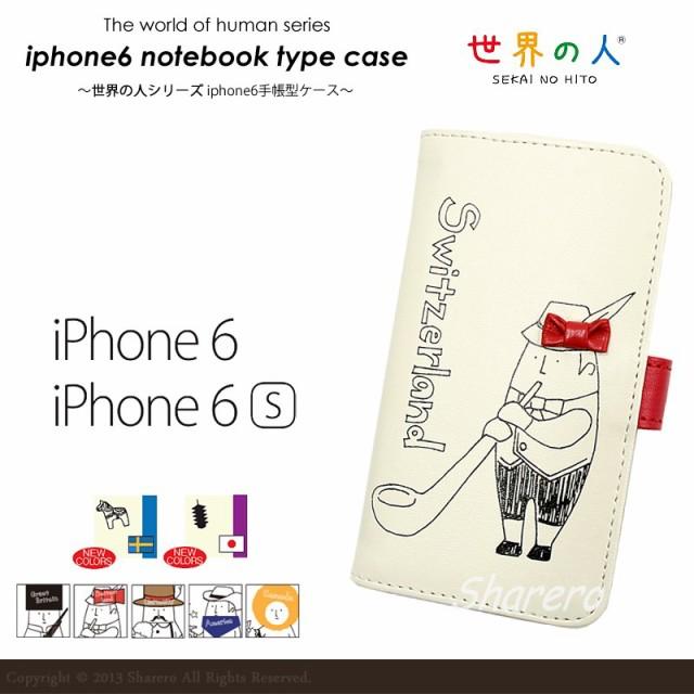 世界の人シリーズの手帳型ケース iPhone6 iPhone6...