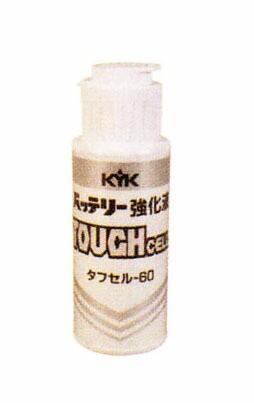 バッテリー強化液 タフセル60 08-061 KYK 古河...