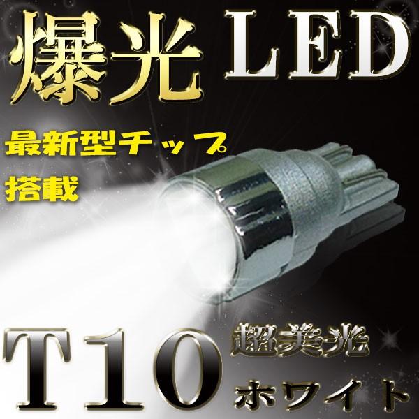T10 LEDバルブ ホワイト プリウス ZVW30 ポジショ...