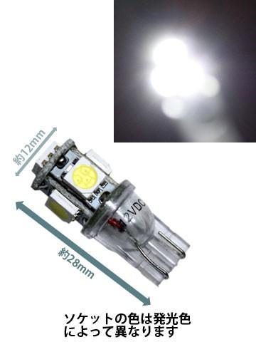 LEDウエッジ球 T10 SMD 高輝度 ホワイト レッド ...