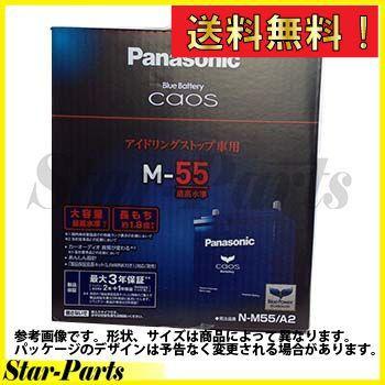 バッテリー デイズ DBA-B21W 用 M-55 パナソニッ...