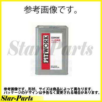 エコ洗浄用シンナー KF900-63125 日産 PIT WORK ...