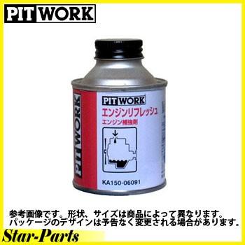 日産純正 PITWORK ピットワーク エンジンリフレッ...