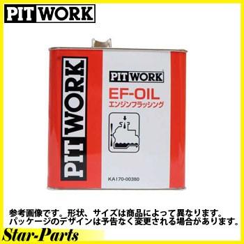 日産純正 PITWORK ピットワーク エンジンフラッシ...