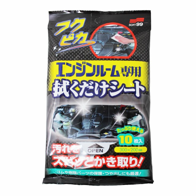 ソフト99 soft99 フクピカ エンジンルーム専用拭...