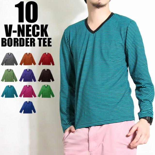ボーダー柄 VネックTシャツ 10カラー 長袖 メンズ...