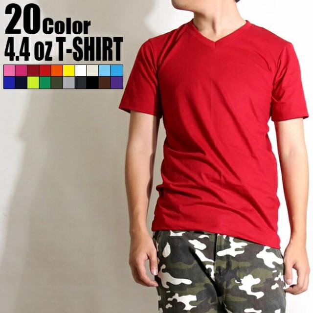 カラー無地VネックTシャツ20色 4.4oz Tシャツ/4.4...