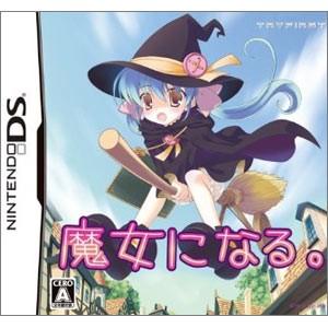 【新品】DSソフト 魔女になる。