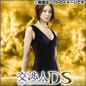 【新品】DSソフト 交渉人DS