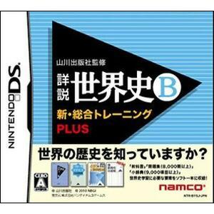 【新品】DSソフト 山川出版社監修 詳説世界史B新...