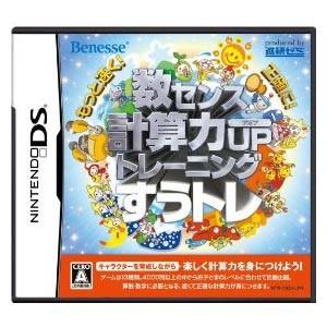 【新品】DSソフトもっと速く!正確に! 数センス・...