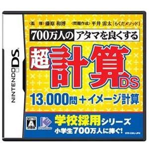 【新品】DSソフト 700万人のアタマを良くする 超...