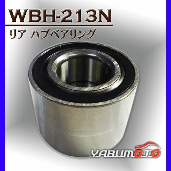 リアハブベアリング[WBH-213N] 日産 マーチ /K12 ...