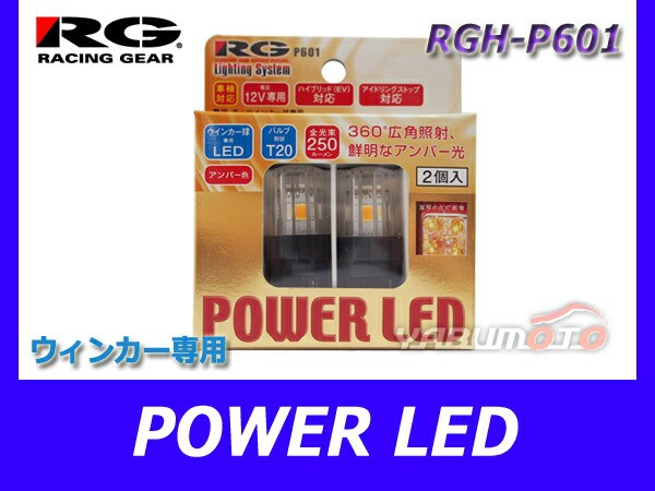 RG POWER LED ウィンカー バルブ T20 2個 RGH-P60...