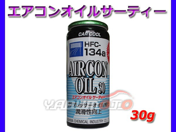 HFC134a専用 エアコンオイル サーティー 10ml 30...