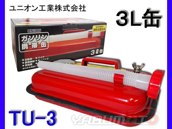 ユニオン ガソリン携行缶 3L TU-3