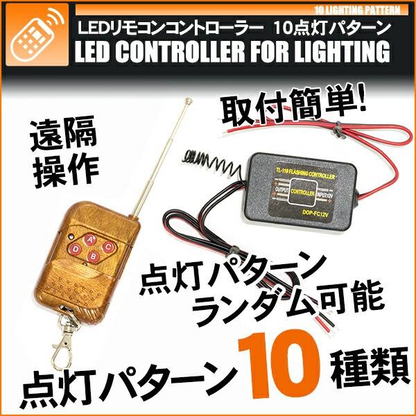 ワイヤレスLEDコントローラー 調光器 リモコン コ...