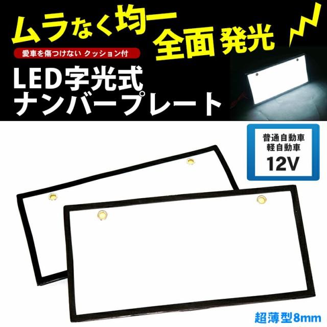 字光式ナンバープレート LED 前後2枚 全面発光 12...