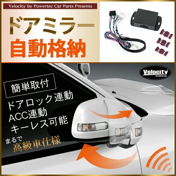 ドアミラー自動格納 車種専用設計 NONE NBOX イン...