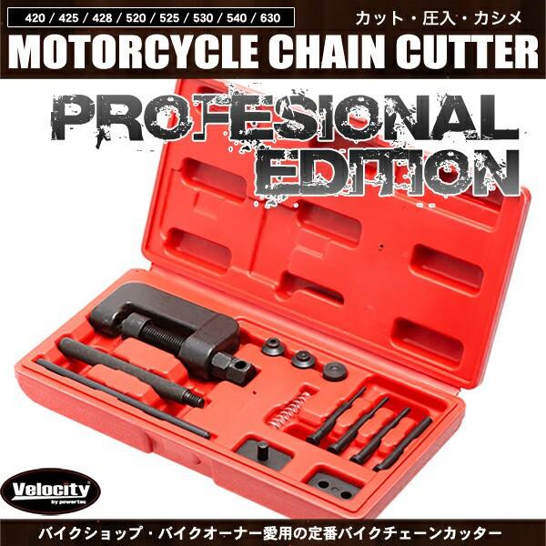 バイクチェーンカッター 工具セット カット 圧入 ...
