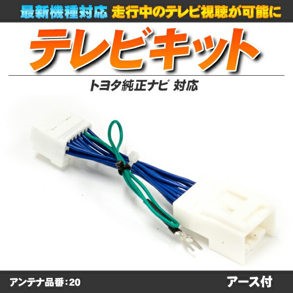 テレビキット トヨタ メーカーオプション 走行中...