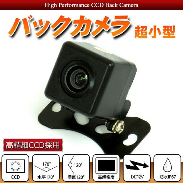 バックカメラ リアカメラ 高解像度 高精細 CCDセ...