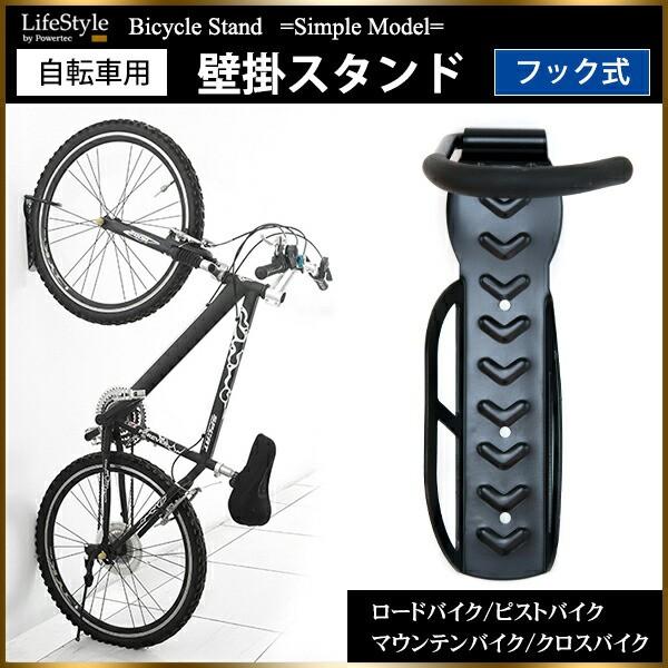 自転車 スタンド 壁掛け おしゃれ 縦置き ロード...