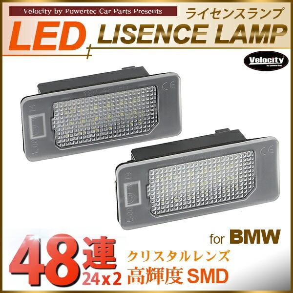 LEDライセンスランプ 車種専用設計 BMW 3シリーズ...