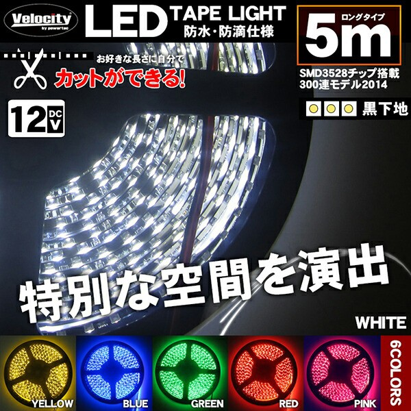 LEDテープライト DC 12V 300連 5m 3528SMD 防水 ...